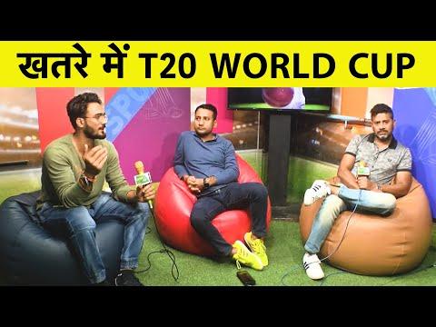 LIVE BREAKING NEWS: T20 World Cup और ICC Test C'Ship पर खतरा, ICC Meeting हुई खत्म | Sports Tak
