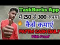 Taskbucks se paise kaise kamaye in Hindi in 2019// How to earn money with Taskbucks in Hindi in 2019