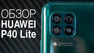 Обзор Huawei P40 Lite. Отличный смартфон с большим нюансом / Root Nation