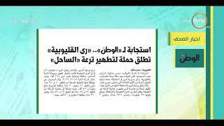 8 الصبح - أهم وآخر أخبار الصحف المصرية اليوم بتاريخ 12 - 12 - 2018