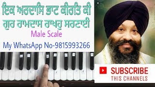 Learn Shabad Gur Ram Das Raakho sarnayi