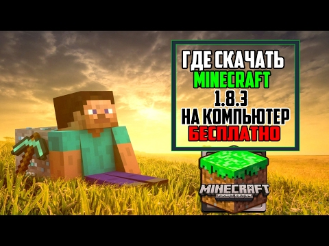 Где скачать Minecraft 1.8.3 на компьютер БЕСПЛАТНО [FULL Инструкция]
