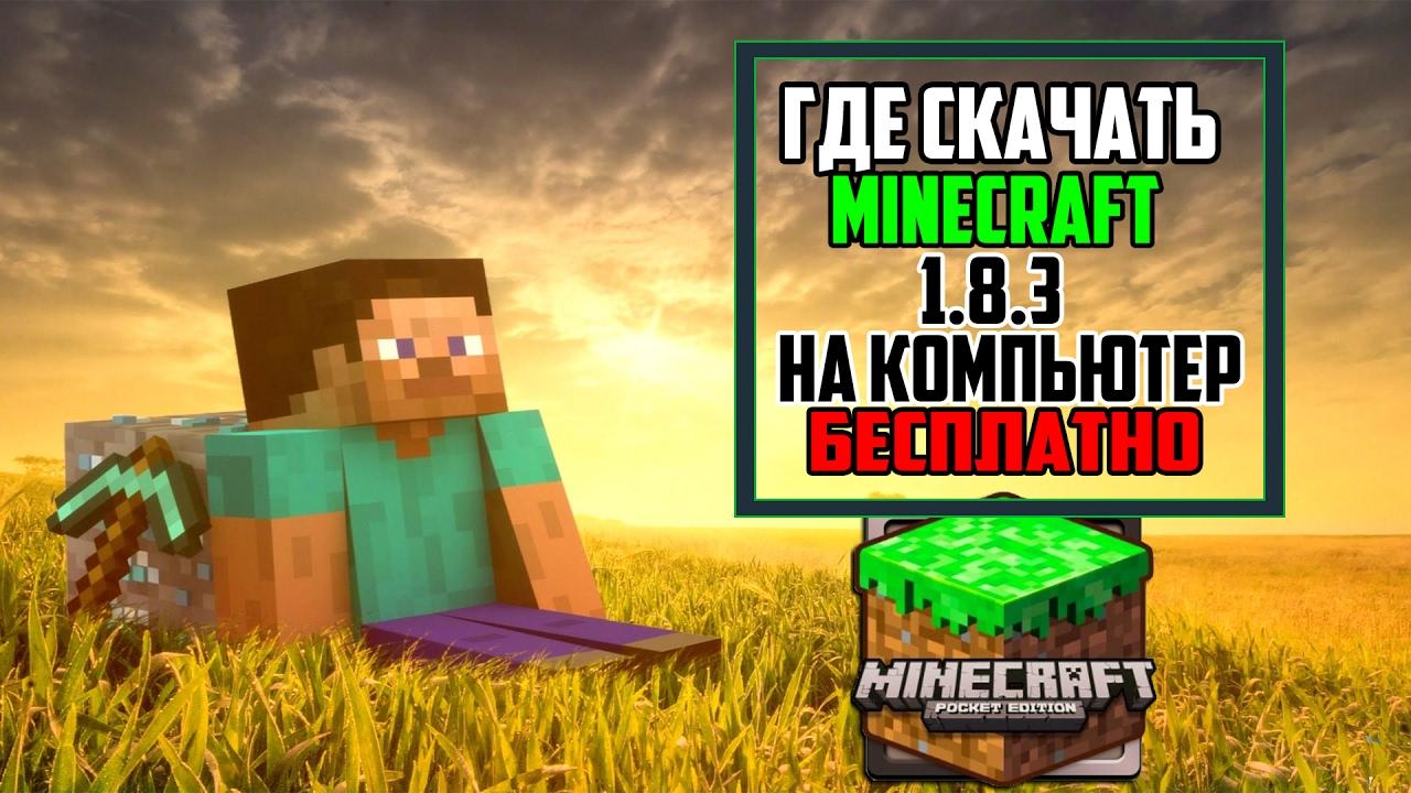 МАЙНКРАФТ 1.4.1 НА ПК