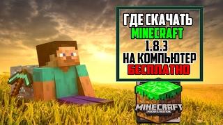 Де завантажити Minecraft 1.8.3 на комп'ютер БЕЗКОШТОВНО [FULL Інструкція]