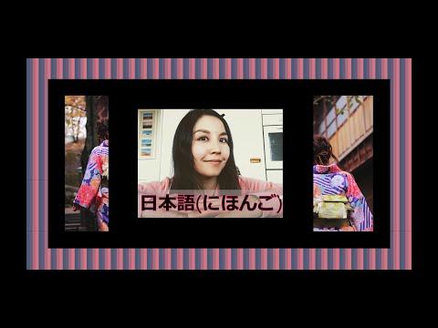 Хироми - ПРЕПОДАЕТ  Японский