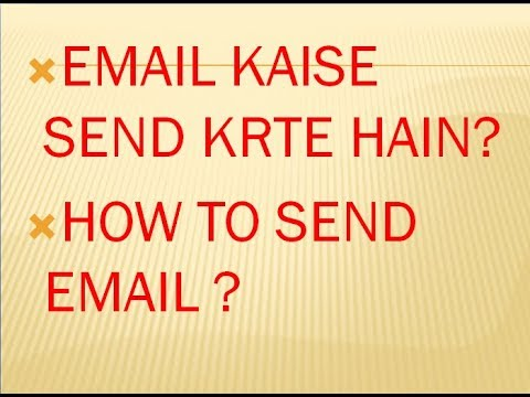 HOW TO SEND EMAIL? / EMAIL KAISE SEND KRTE HAIN?