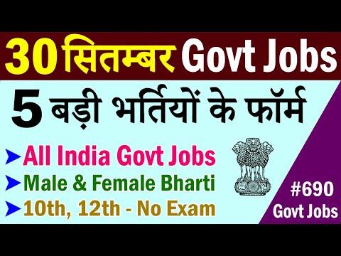 30 September Top 5 Government Jobs #690 || Latest Govt Jobs 2020