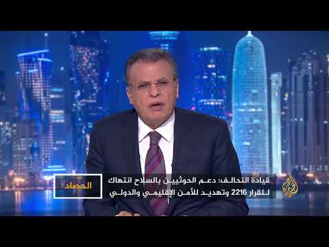 الحصاد- اليمن- السعودية.. استهاف الرياض مجددا
