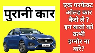 Second Hand Car, Used Cars are Best buy? हिन्दी में  By Gaadi guru ji