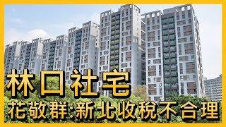 林口社宅   花敬群:新北收稅不合理 民眾受害【央廣新聞】