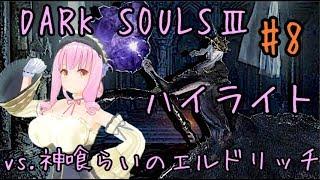 佐倉ゆっけのダークソウル3配信ハイライト vs.神喰らいのエルドリッチ