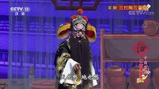 《中国京剧像音像集萃》 20200103 京剧《三打陶三春》 2/2| CCTV戏曲