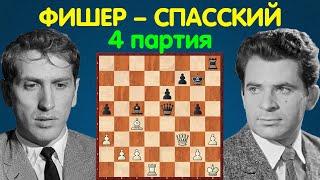 Шахматы. Фишер – Спасский   Чемпионат Мира по шахматам, 1972   4 партия