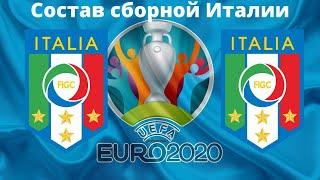 Состав сборной Италии по футболу на евро 2020 Чемпионат Европы Группа А футбол