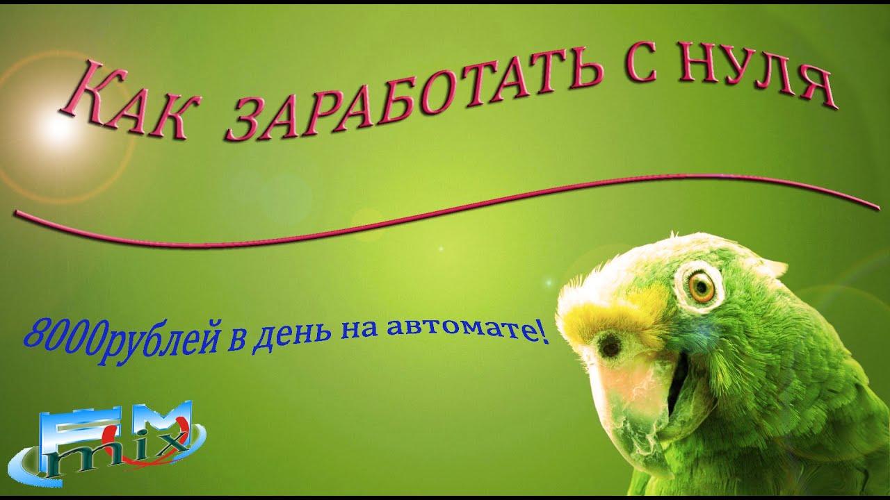 Заработок на Автомате Рубли | Заработать 8000 Рублей в День на Автомате!