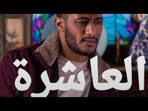 مسلسل البرنس الحلقه 10 العاشرة وكشف المستوور بطوله محمد رمضان Prince Series Episode 10 Youtube