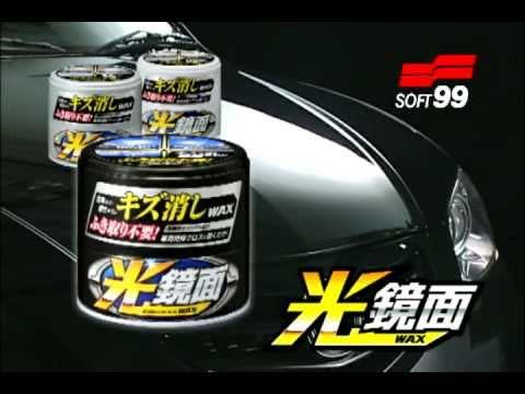 ソフト99『光鏡面WAX』【SOFT99 TV】