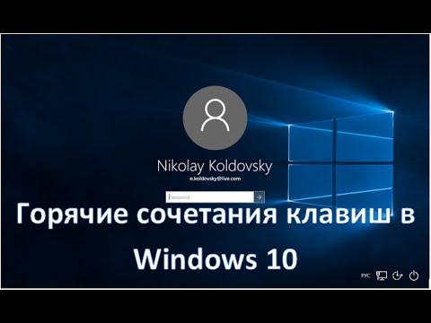 Полезные горячие сочетания клавиш в Windows 10