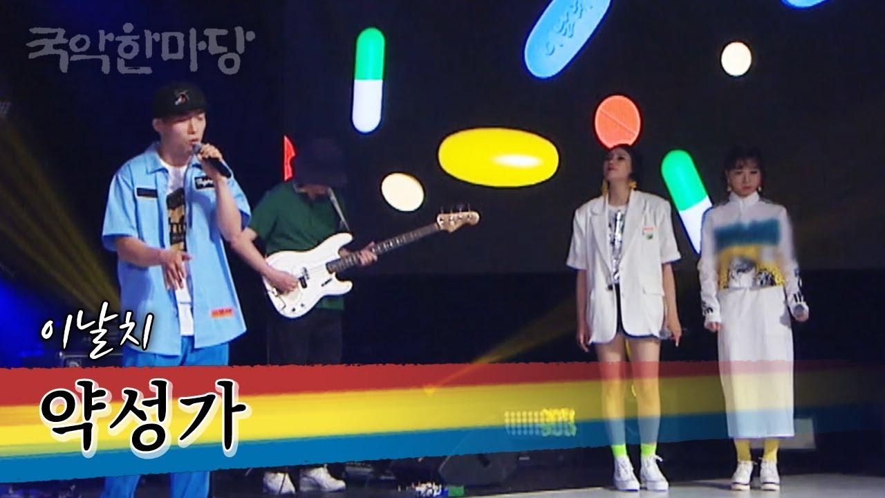 국악한마당   이날치 - 약성가   KBS전주