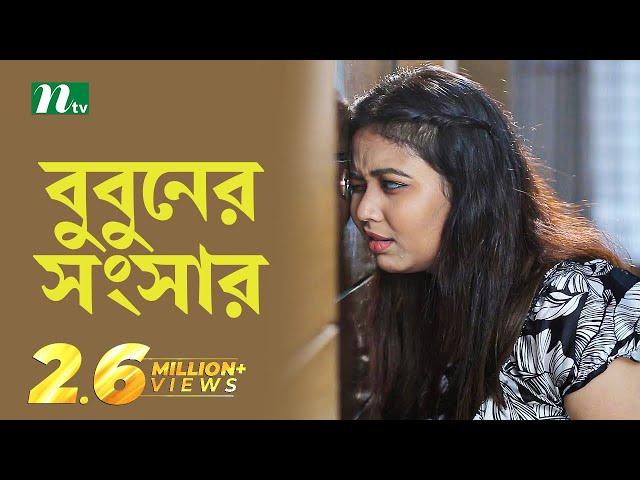Bubuner Songsar l বুবুনের সংসার l Bhabna, Saju Khadem By Animesh Aich   NTV Eid Natok 2018