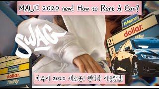 마우이 렌터카 이용방법 new 2020's //…
