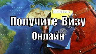 Визы в Великобританию официальный сайт(Заказать Визу Онлайн - http://www.kypc.info/VISA Визы в более чем 30 стран: Почувствуй свободу путешествий, сервис VisaToHome..., 2015-02-28T17:28:47.000Z)