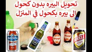 تحويل البيره بدون كحول لبيره كحولية في المنزل بطريقة سهلة