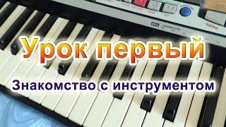 Как правильно научиться играть на синтезаторе - 1 часть. Начало.