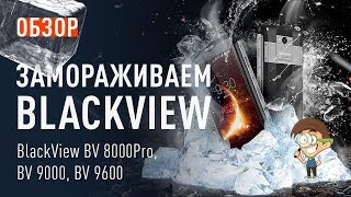 замораживаем смартфон BlackView - BlackView BV 8000 Pro, BV 9000, BV 9600 pro - обзоры, распаковка