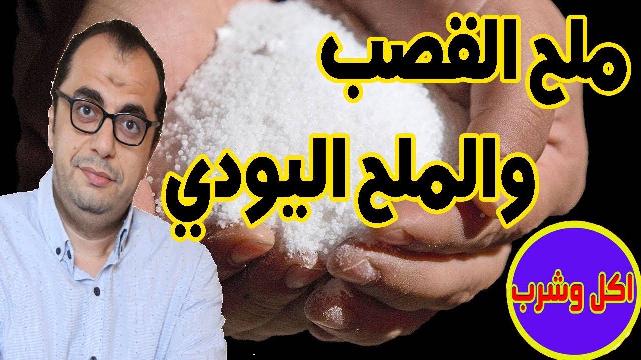 ملح الطعام - ملح القصب - الملح اليودي - اضرار الملح - ملح سيوة