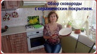 Обзор сковороды с керамическим покрытием. Био керамика.