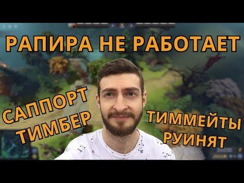 NEXUS & CO - НЕРАБОЧАЯ РАПИРА И САППОРТ ТИМБЕР