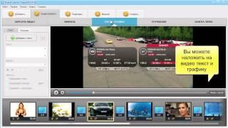 Редактор видео на русском Программа ВидеоМОНТАЖ(«ВидеоМОНТАЖ» - http://www.amssoft.ru/lands/vdmont/main.php?ap=1541 это компактный и доступный видеоредактор, предназначенный..., 2014-12-18T18:37:53.000Z)