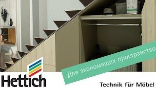 для экономящих пространство: новые возможности для хранения - используем пространство под лестницей