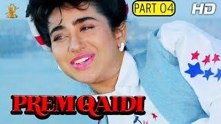 Prem Qaidi Hindi Full HD Movie Part 4/12 | Karishma Kapoor | Harish Kumar |Suresh Productions