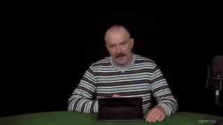 Клим Жуков - Про анальное унижение врагов в Древнем Риме