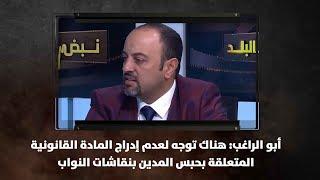 أبو الراغب: هناك توجه لعدم إدراج المادة القانونية المتعلقة بحبس المدين بنقاشات النواب