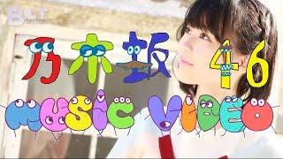 岡崎体育さんのMUSIC VIDEOという曲のPVのパロディを 乃木坂46で作成致...
