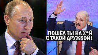 Россия нагибает Беларусь - у Лукашенко ЛОПНУЛО терпение - новости, политика