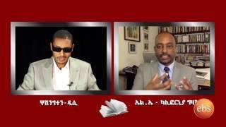 Riyot Interview with : Ato  Elias Wondemu