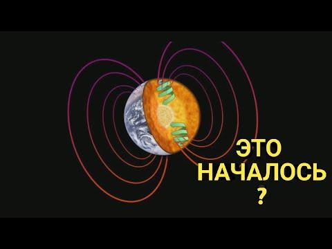 смена магнитных полюсов Земли уже началась!?