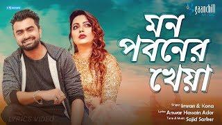 Mon Poboner Kheya Imran Mahmudul And Kona Mp3 Song Download
