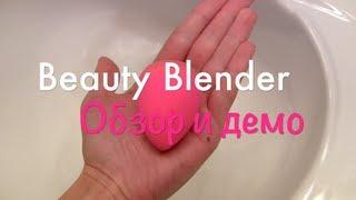 BeautyBlender: обзор и демонстрация