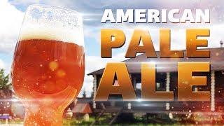 Рецепт пива Американский Пэйл Эль (American Pale Ale)