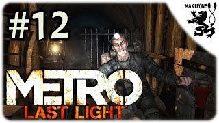 Metro Last Light Redux [60 FPS] - #12 - СИСЬКИ, ХАН И ГЛЮКИ