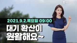 [웨더뉴스] 오늘의 미세먼지 예보 (9월 2일 09시 …
