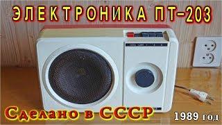 ★ ЭЛЕКТРОНИКА ПТ-203  Трёхпрограммный радиоприемник  Сделано в СССР