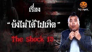 The Shock เดอะช็อค เรื่อง ยังไม่ได้ไปเกิด ออกอากาศพุที่ 16 มกราคม 2562