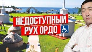 Рух Ордо на Иссык-Куле оказался недоступным для людей с инвалидностью ♿♿♿