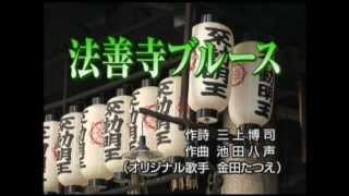 金田たつえ - 法善寺ブルース